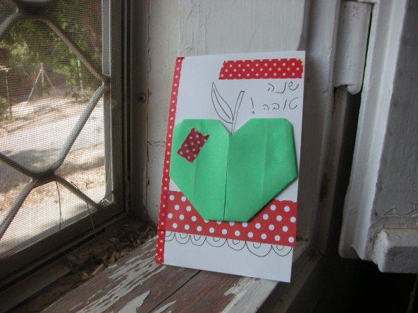 גלויות שנה טובה עם תפוחים בקיפולי נייר - תופרת חלומות - תפוז בלוגים