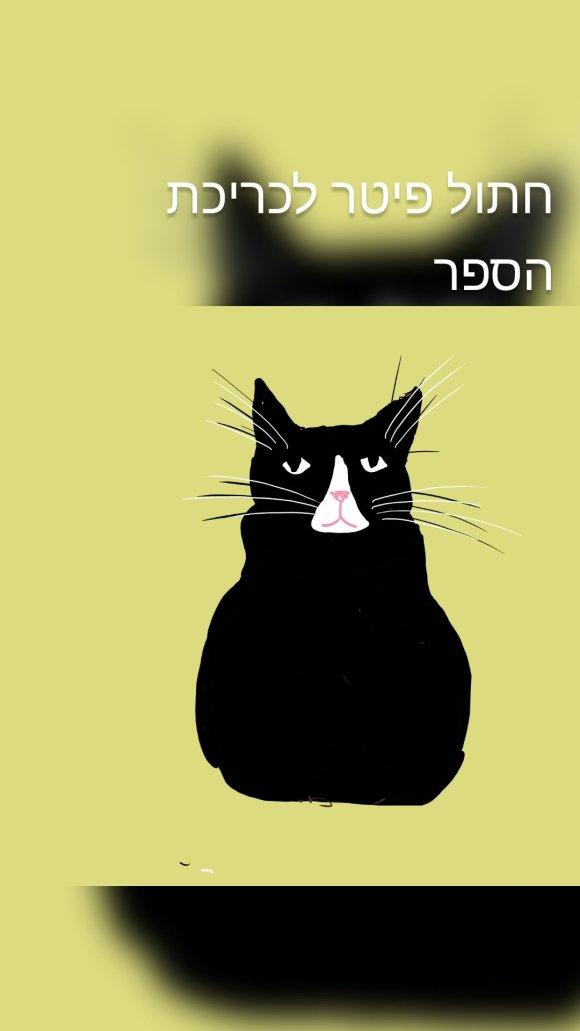 חתול פיטר לכריכת הספר